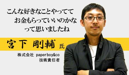 インタビューページmiyashita
