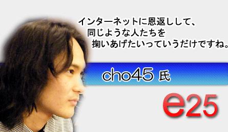 cho_main
