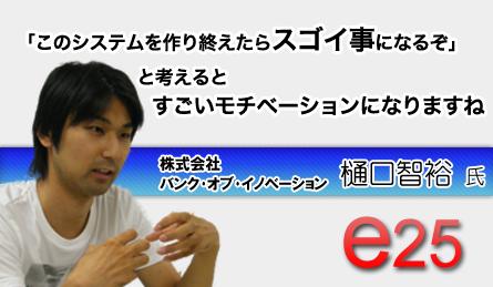 higuchi_main