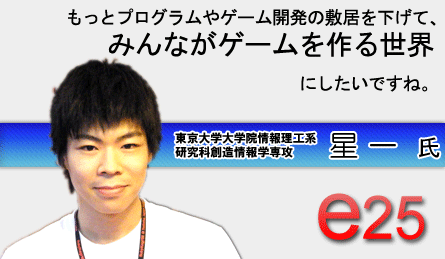 hoshi2_main