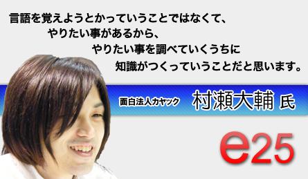 murase_main