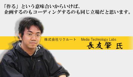 nagatomo_main